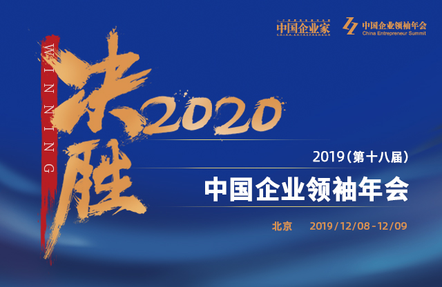 2019(第十八届)中国企业领袖年会